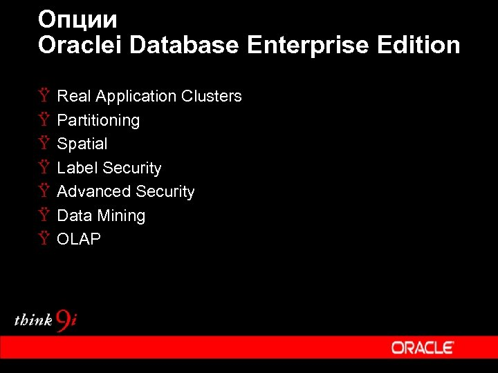 Опции Oraclei Database Enterprise Edition Ÿ Ÿ Ÿ Ÿ Real Application Clusters Partitioning Spatial