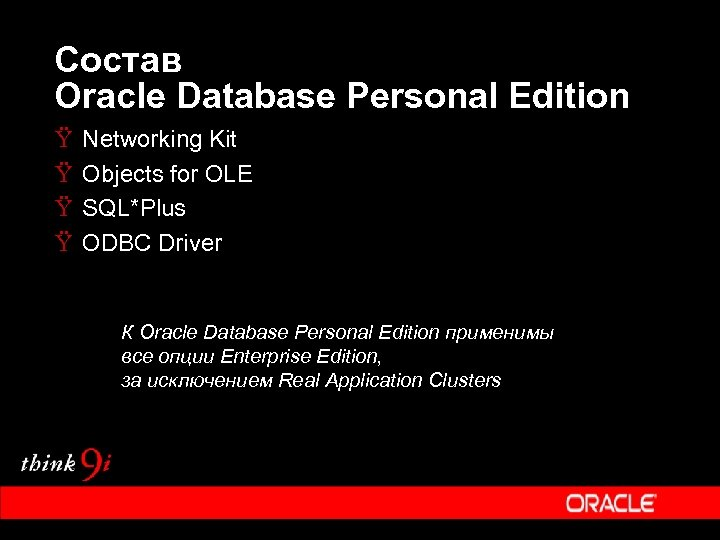 Состав Oracle Database Personal Edition Ÿ Ÿ Networking Kit Objects for OLE SQL*Plus ODBC