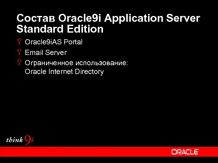 Состав Oracle 9 i Application Server Standard Edition Ÿ Oracle 9 i. AS Portal