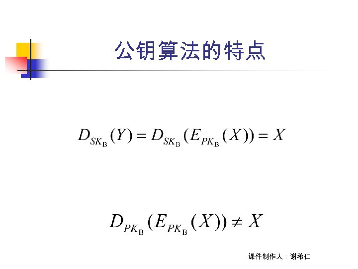 公钥算法的特点 课件制作人:谢希仁
