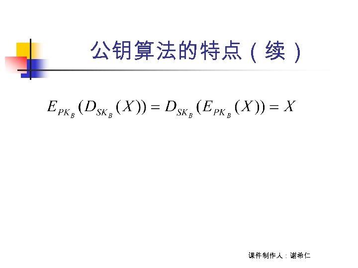 公钥算法的特点(续) 课件制作人:谢希仁
