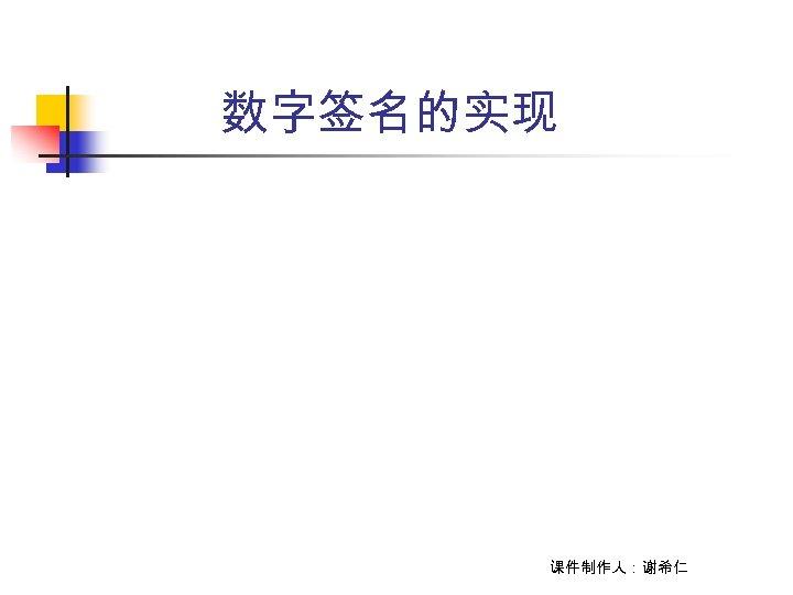 数字签名的实现 课件制作人:谢希仁