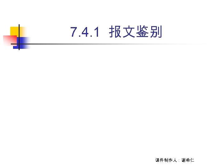 7. 4. 1 报文鉴别 课件制作人:谢希仁