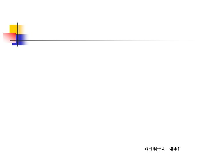 课件制作人:谢希仁