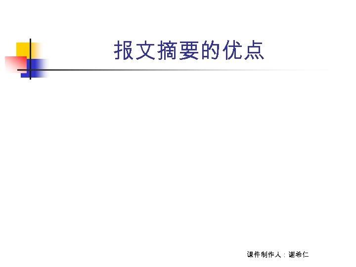报文摘要的优点 课件制作人:谢希仁