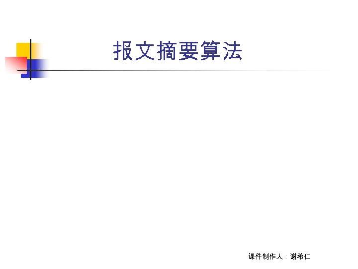 报文摘要算法 课件制作人:谢希仁