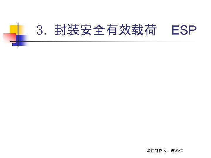 3. 封装安全有效载荷 ESP 课件制作人:谢希仁