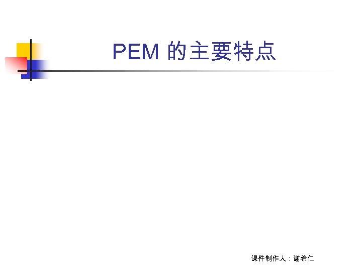 PEM 的主要特点 课件制作人:谢希仁