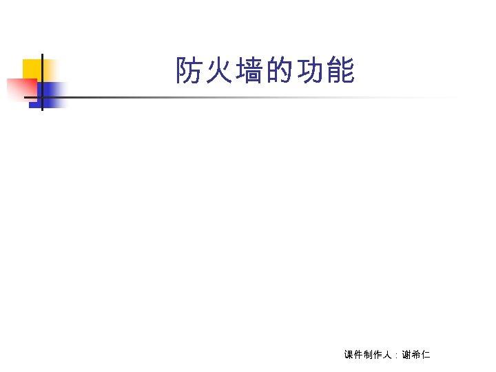 防火墙的功能 课件制作人:谢希仁