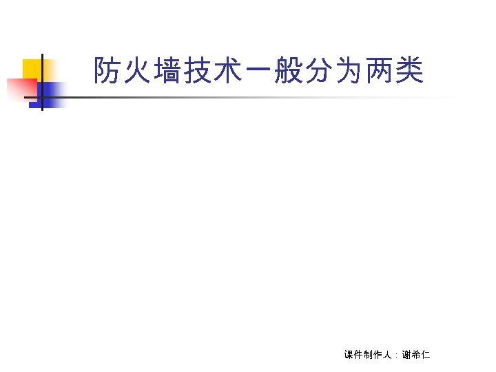 防火墙技术一般分为两类 课件制作人:谢希仁
