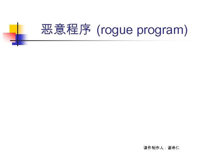 恶意程序 (rogue program) 课件制作人:谢希仁