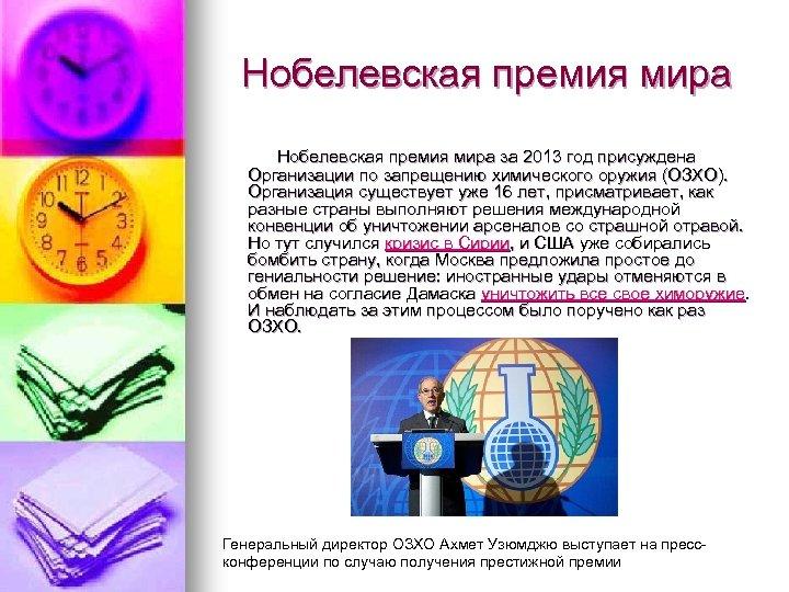 Нобелевская премия мира Нобелевская премия мира за 2013 год присуждена Организации по запрещению химического
