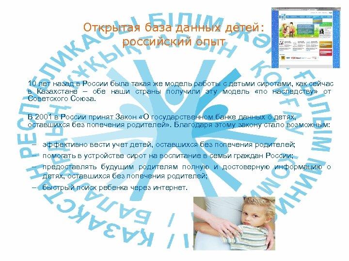 Открытая база данных детей: российский опыт 10 лет назад в России была такая же
