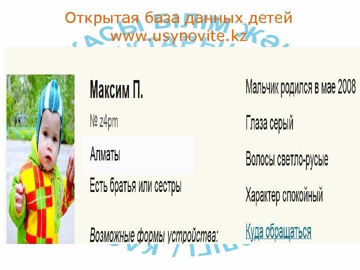 Открытая база данных детей www. usynovite. kz