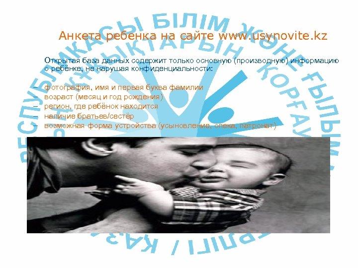 Анкета ребенка на сайте www. usynovite. kz Открытая база данных содержит только основную (производную)