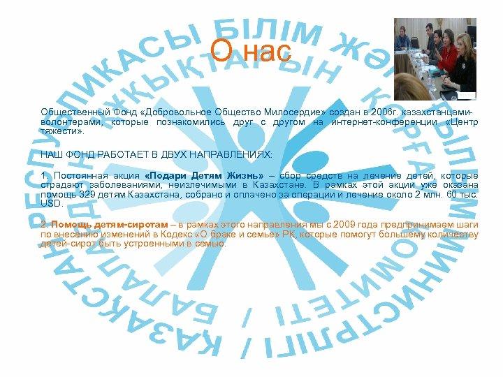 О нас Общественный Фонд «Добровольное Общество Милосердие» создан в 2006 г. казахстанцамиволонтерами, которые познакомились