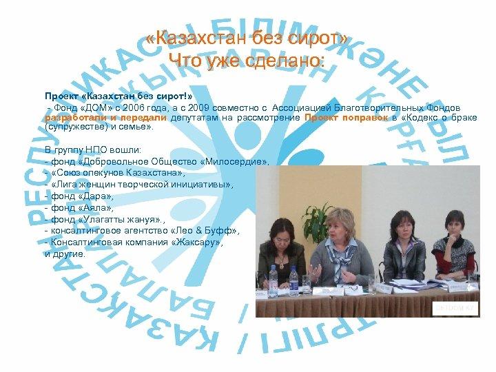 «Казахстан без сирот» Что уже сделано: Проект «Казахстан без сирот!» - Фонд «ДОМ»