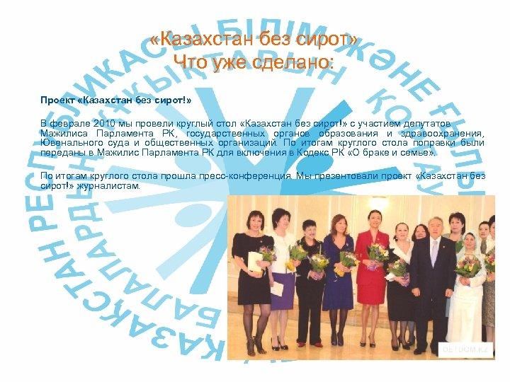«Казахстан без сирот» Что уже сделано: Проект «Казахстан без сирот!» В феврале 2010