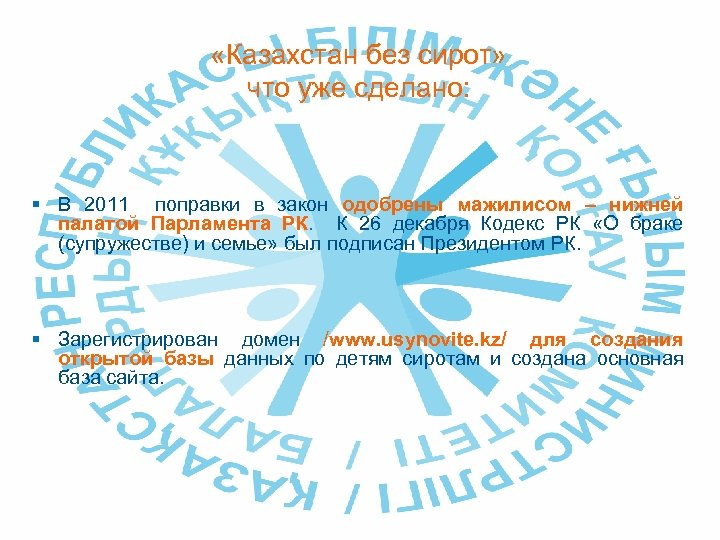 «Казахстан без сирот» что уже сделано: § В 2011 поправки в закон одобрены