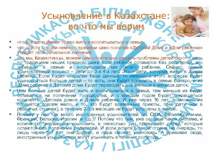 Усыновление в Казахстане: во что мы верим § § § что все дети имеют