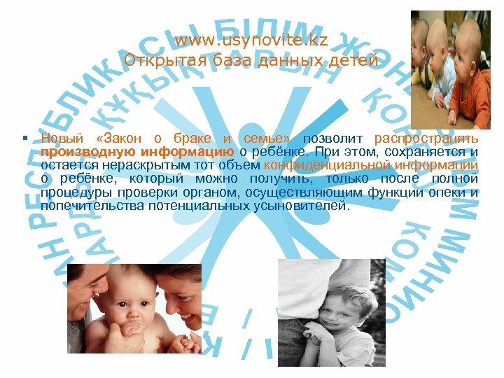 www. usynovite. kz Открытая база данных детей § Новый «Закон о браке и семье»