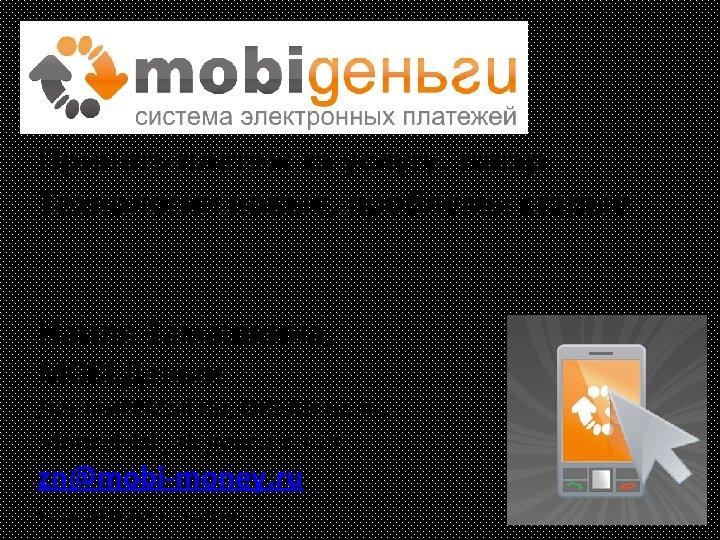 Принять платеж за услугу, товар. Технологии новые, проблемы старые Наиля Замашкина, MOBI. Деньги@Mail. Ru,