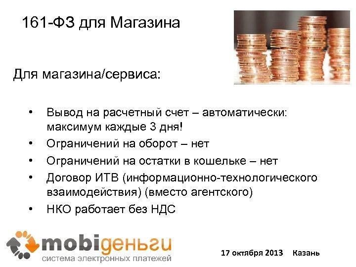 161 -ФЗ для Магазина Для магазина/сервиса: • • • Вывод на расчетный счет –