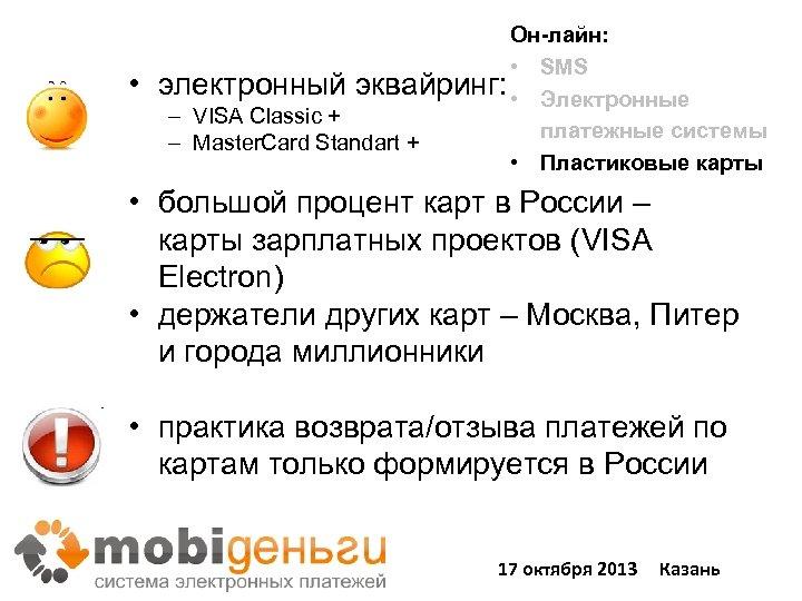 • Он-лайн: • SMS электронный эквайринг: • Электронные – VISA Classiс + платежные