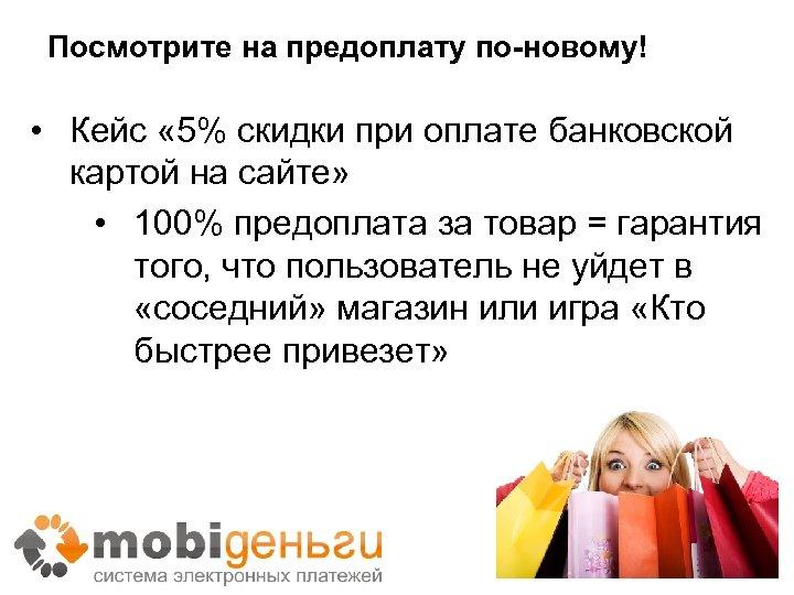 Посмотрите на предоплату по-новому! • Кейс « 5% скидки при оплате банковской картой на