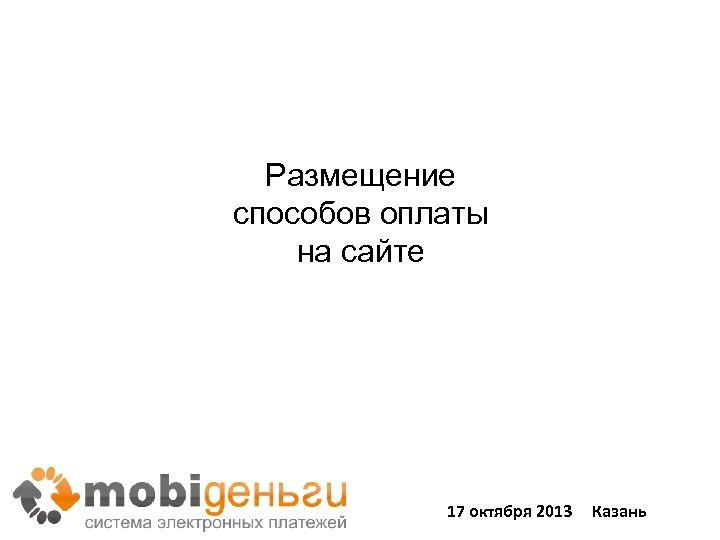 Размещение способов оплаты на сайте 17 октября 2013 Казань 43