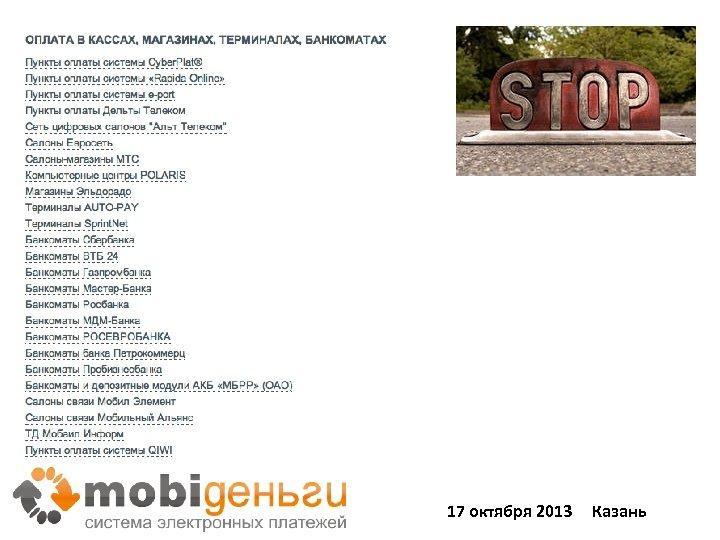 Плохой пример 17 октября 2013 Казань 47