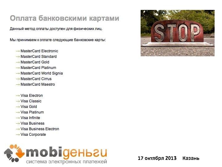 Плохой пример 17 октября 2013 Казань 48