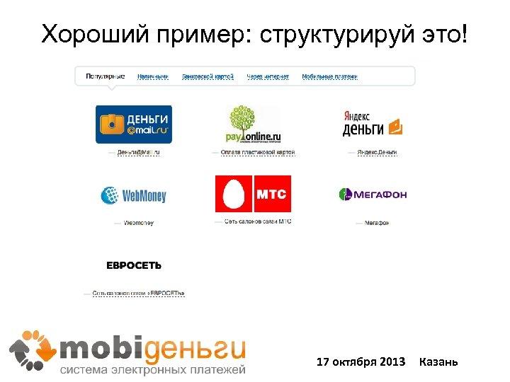 Хороший пример: структурируй это! 17 октября 2013 Казань 50