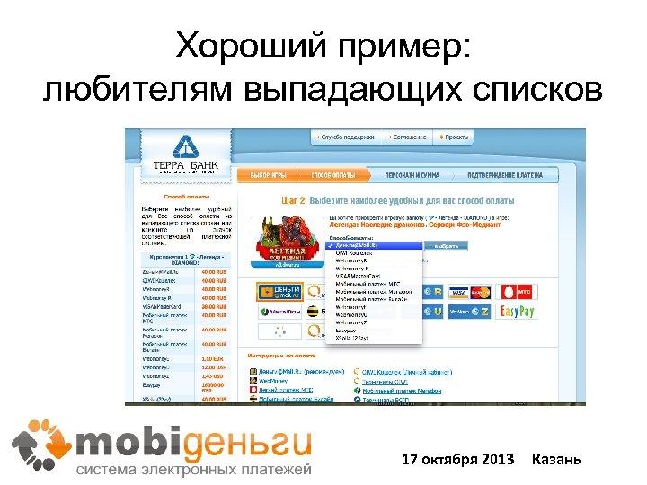 Хороший пример: любителям выпадающих списков 17 октября 2013 Казань 51