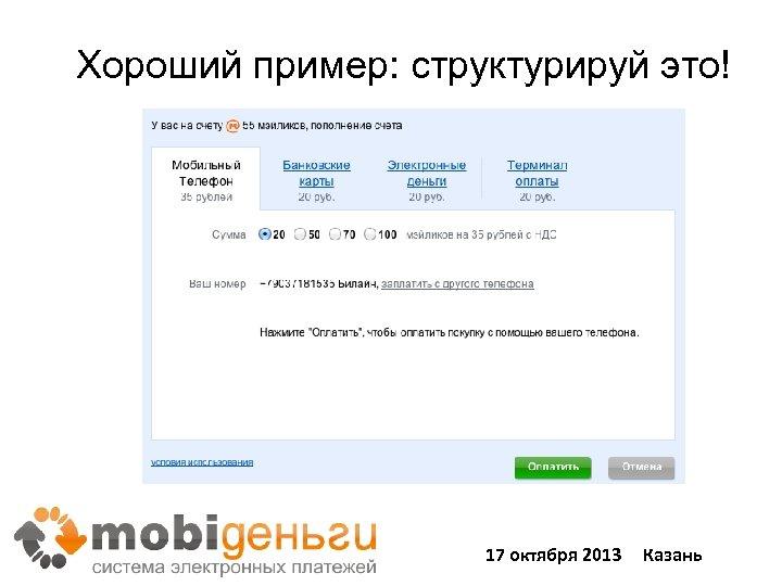 Хороший пример: структурируй это! 17 октября 2013 Казань 52