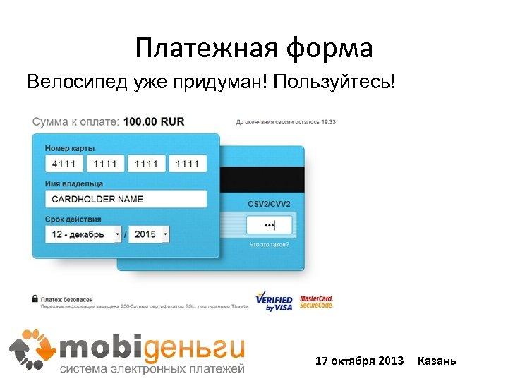 Платежная форма Велосипед уже придуман! Пользуйтесь! 17 октября 2013 Казань 54