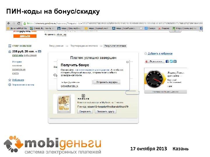 ПИН-коды на бонус/скидку 17 октября 2013 Казань 59