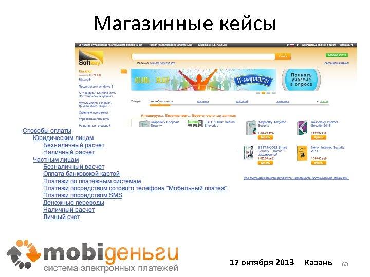 Магазинные кейсы 17 октября 2013 Казань 60