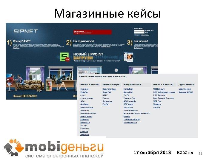 Магазинные кейсы 17 октября 2013 Казань 61