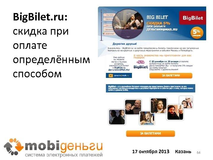 Big. Bilet. ru: скидка при оплате определённым способом 17 октября 2013 Казань 64