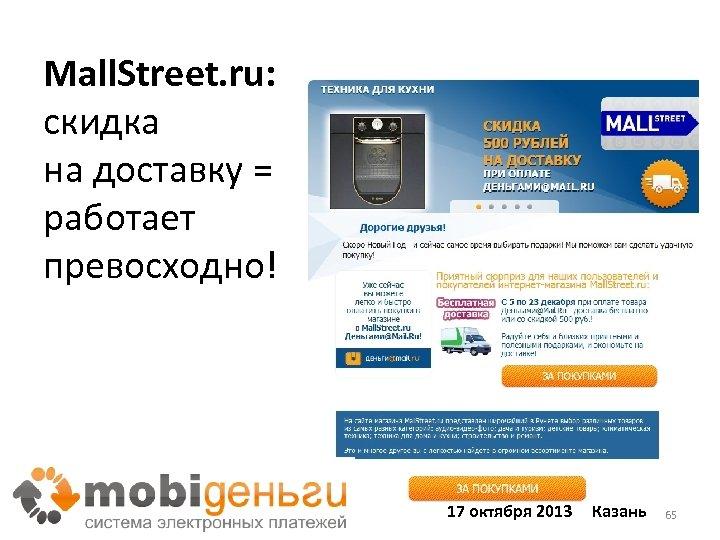 Mall. Street. ru: скидка на доставку = работает превосходно! 17 октября 2013 Казань 65