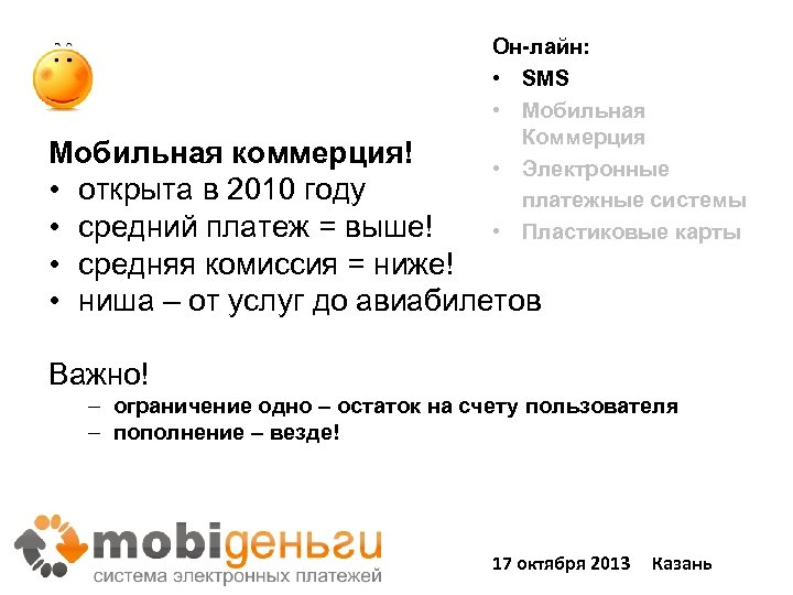 Он-лайн: • SMS • Мобильная Коммерция • Электронные платежные системы • Пластиковые карты Мобильная
