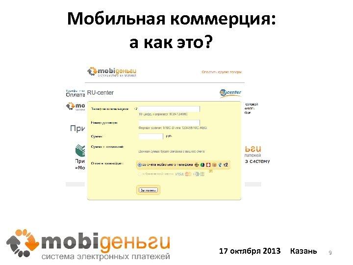 Мобильная коммерция: а как это? 17 октября 2013 Казань 9