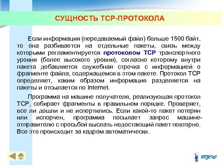 СУЩНОСТЬ TCP-ПРОТОКОЛА Если информация (передаваемый файл) больше 1500 байт, то она разбивается на отдельные