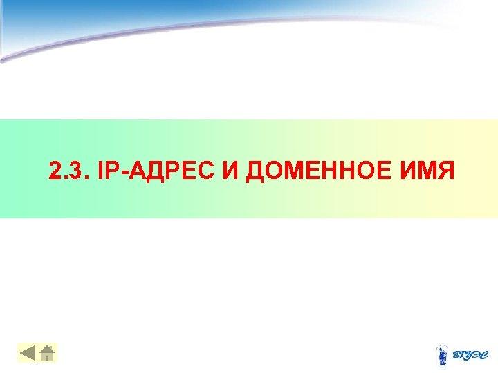 2. 3. IP-АДРЕС И ДОМЕННОЕ ИМЯ 14