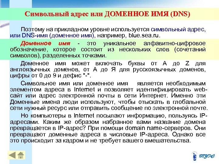 Символьный адрес или ДОМЕННОЕ ИМЯ (DNS) Поэтому на прикладном уровне используется символьный адрес, или