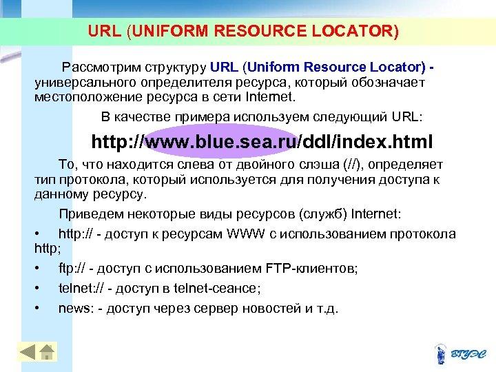 URL (UNIFORM RESOURCE LOCATOR) Рассмотрим структуру URL (Uniform Resource Locator) - универсального определителя ресурса,