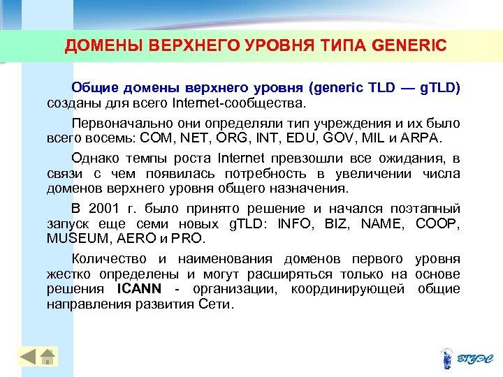 ДОМЕНЫ ВЕРХНЕГО УРОВНЯ ТИПА GENERIC Общие домены верхнего уровня (generic TLD — g. TLD)