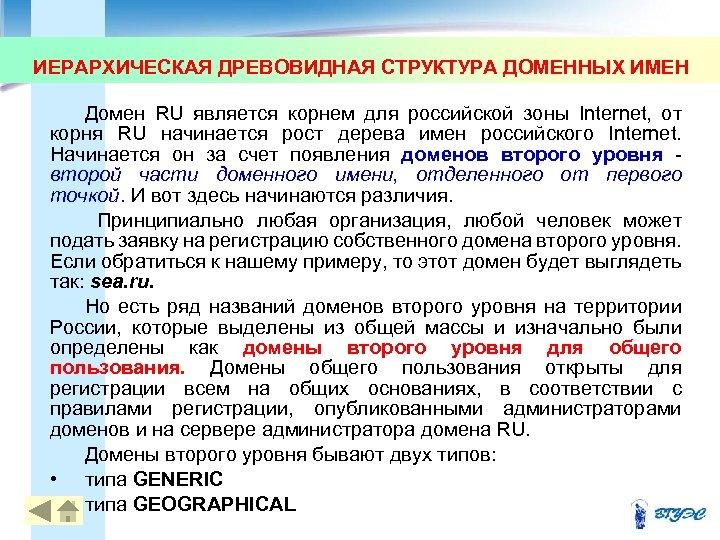 ИЕРАРХИЧЕСКАЯ ДРЕВОВИДНАЯ СТРУКТУРА ДОМЕННЫХ ИМЕН Домен RU является корнем для российской зоны Internet, от