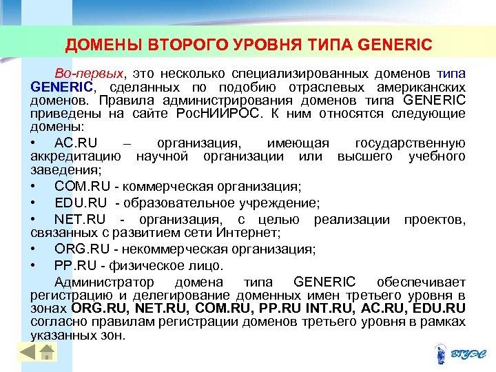 ДОМЕНЫ ВТОРОГО УРОВНЯ ТИПА GENERIC Во-первых, это несколько специализированных доменов типа GENERIC, сделанных по
